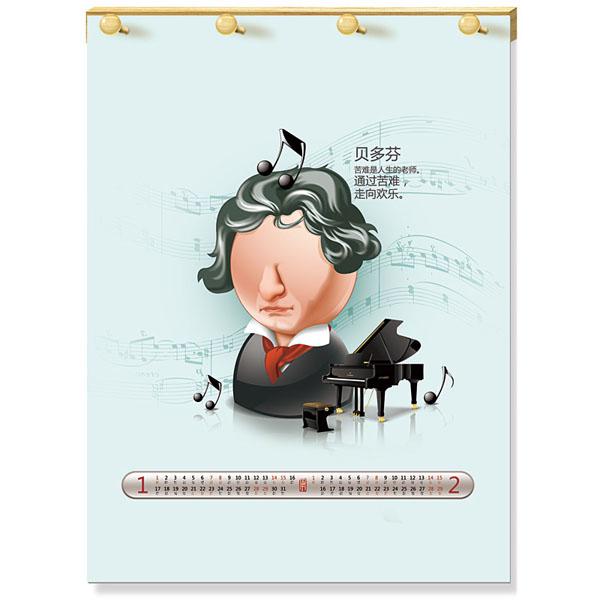 贝多芬挂历