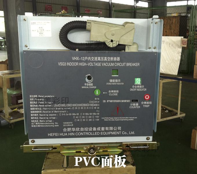 pvcmian板