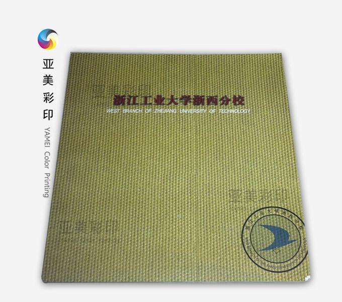 浙江工业大学浙西fen校