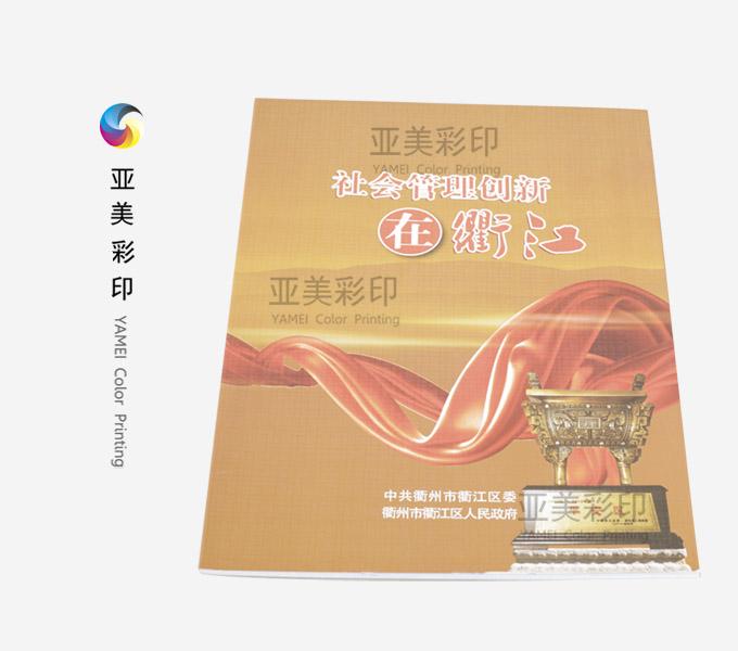 衢江区政府xuan传册