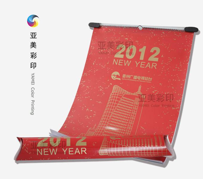 广电2012年挂历